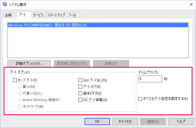 windows-10-system-msconfig-07