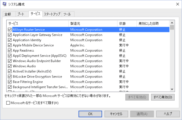 windows-10-system-msconfig-08