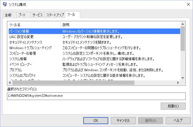 windows-10-system-msconfig-10