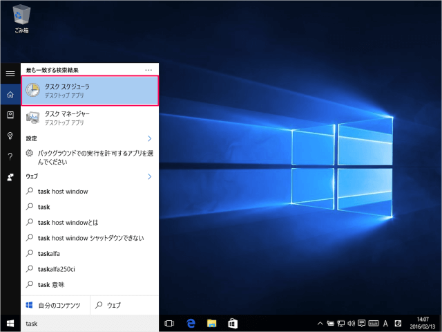 windows-10-task-schedule-without-uac-prompt-03