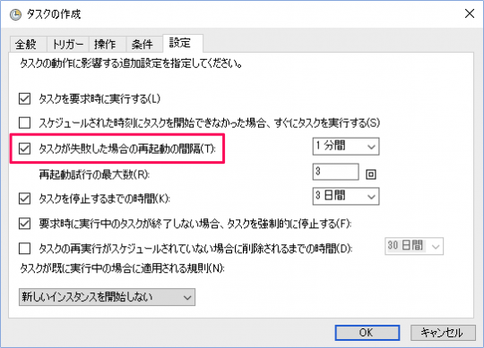 windows-10-task-schedule-without-uac-prompt-12