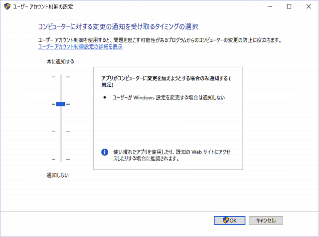windows-10-user-access-control-settings-05
