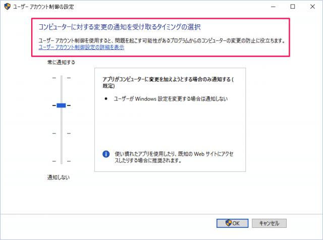 windows-10-user-access-control-settings-06