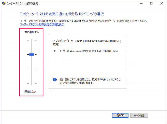 windows-10-user-access-control-settings-07