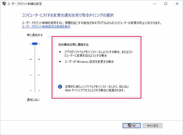 windows-10-user-access-control-settings-08