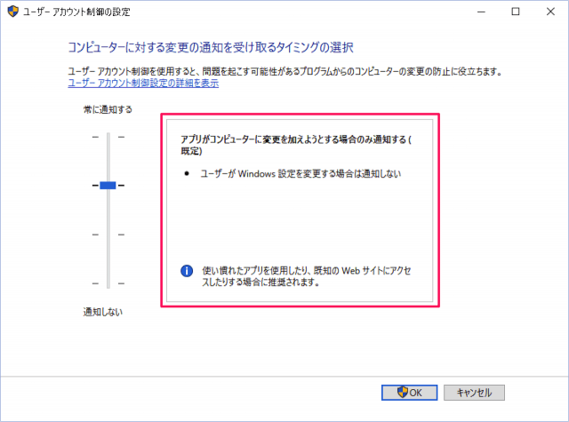 windows-10-user-access-control-settings-09