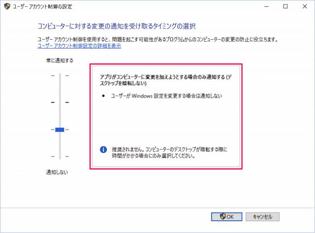 windows-10-user-access-control-settings-10