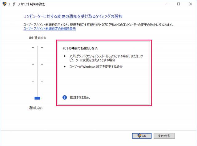 windows-10-user-access-control-settings-11
