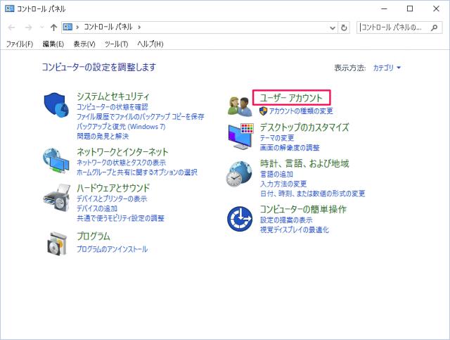 windows-10-user-access-control-settings-14