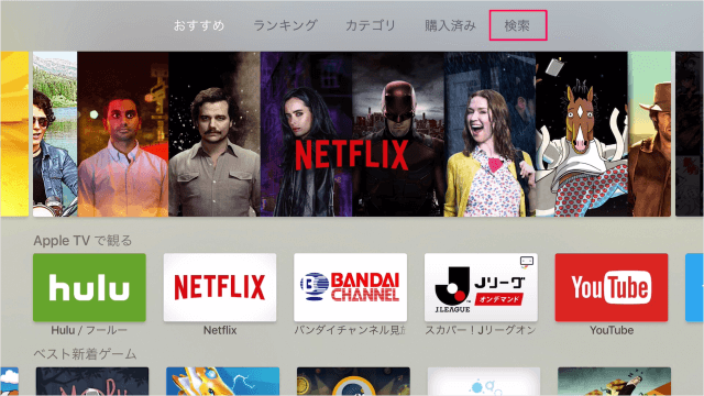 apple-tv-4th-special-event-02