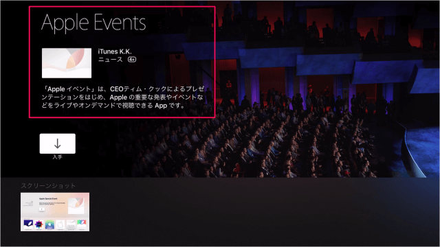 apple-tv-4th-special-event-06