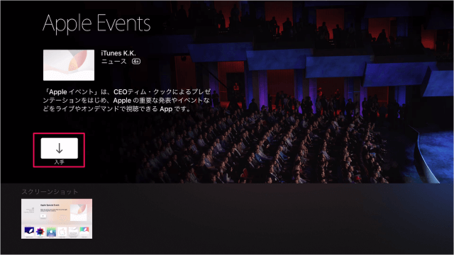 apple-tv-4th-special-event-07