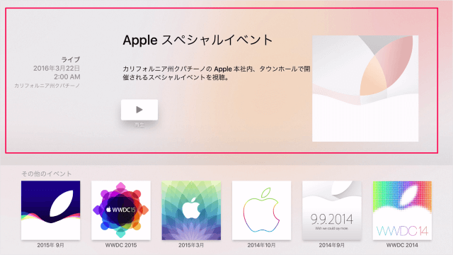 apple-tv-4th-special-event-10