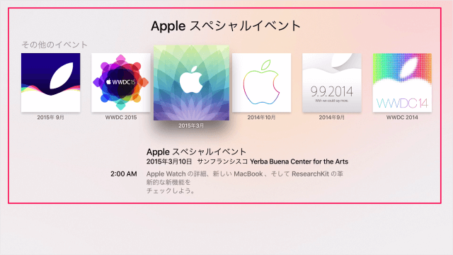 apple-tv-4th-special-event-11