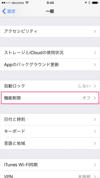 iphone-disable-app-install-delete-04