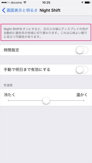 iphone-ipad-night-shift-04