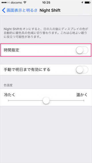 iphone-ipad-night-shift-05