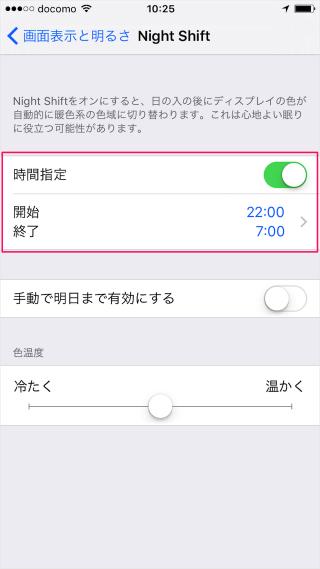 iphone-ipad-night-shift-06