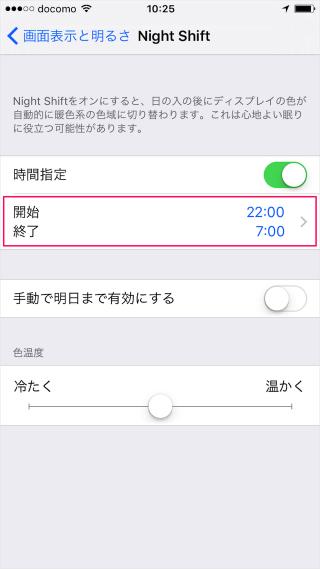 iphone-ipad-night-shift-07