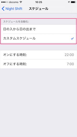 iphone-ipad-night-shift-08