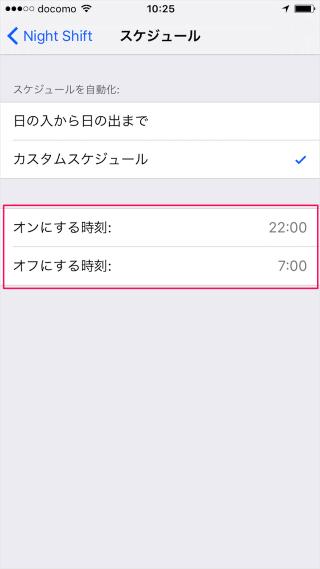 iphone-ipad-night-shift-09