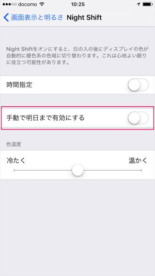 iphone-ipad-night-shift-10