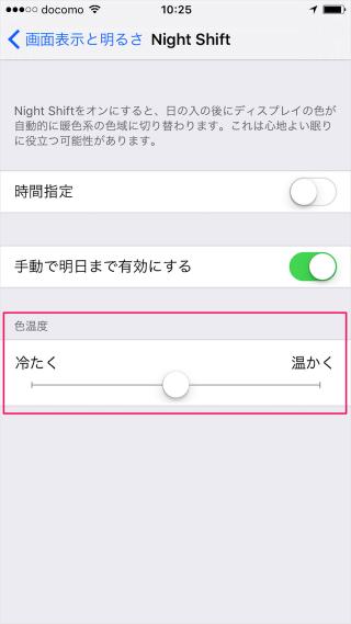 iphone-ipad-night-shift-11