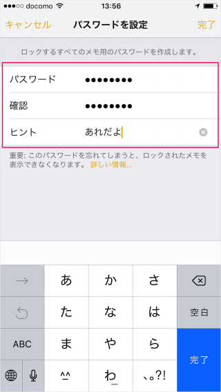 iphone-ipad-password-protected-notes-07