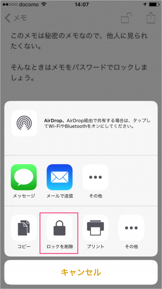 iphone-ipad-password-protected-notes-15