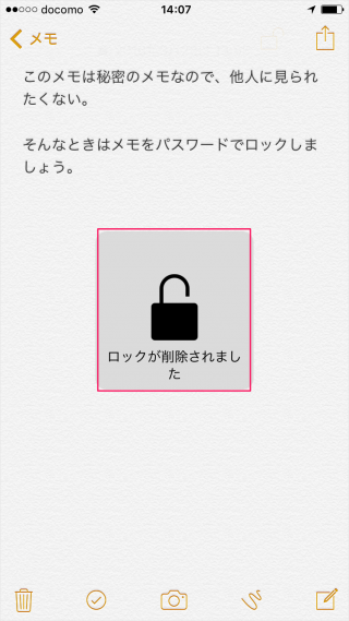 iphone-ipad-password-protected-notes-16