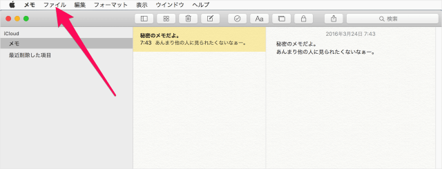 mac-password-protected-notes-04