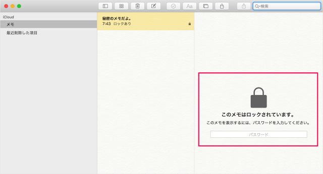 mac-password-protected-notes-12