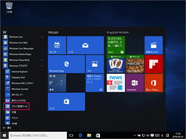 windows-10-app-steps-recorder-04