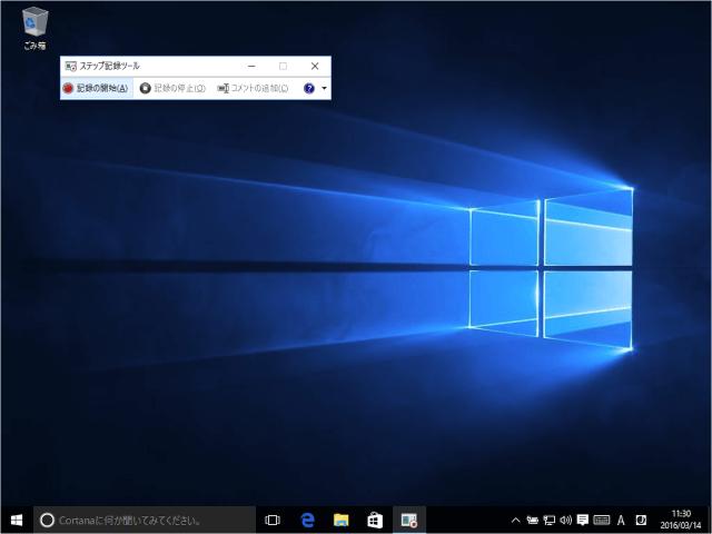 windows-10-app-steps-recorder-05