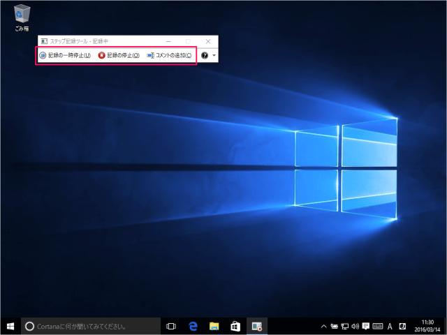 windows-10-app-steps-recorder-07