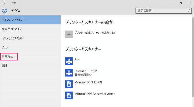 windows-10-autoplay-removable-disk-03