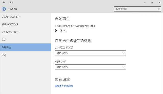 windows-10-autoplay-removable-disk-05
