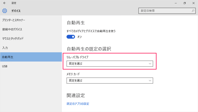 windows-10-autoplay-removable-disk-07