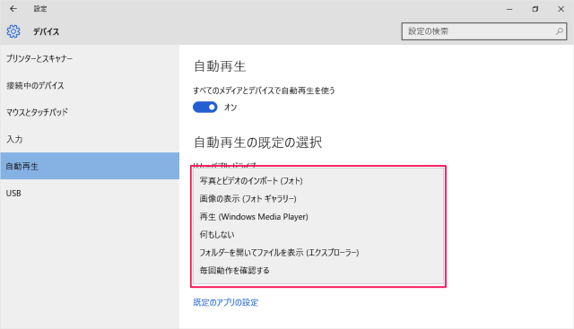 windows-10-autoplay-removable-disk-10