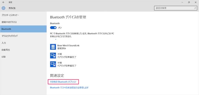 windows-10-bluetooth-option-04