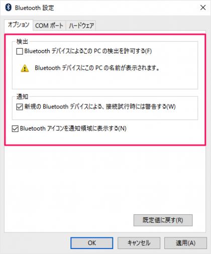 windows-10-bluetooth-option-07