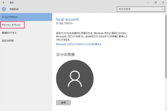 windows-10-change-local-account-password-03