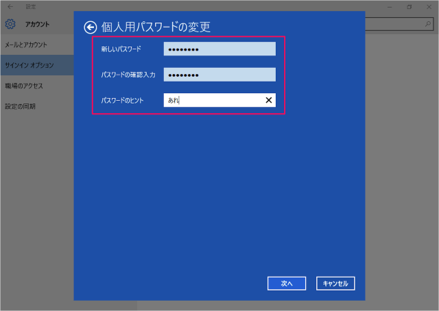 windows-10-change-local-account-password-07