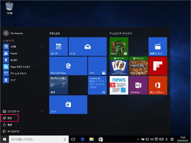 windows-10-change-microsoft-account-password-01