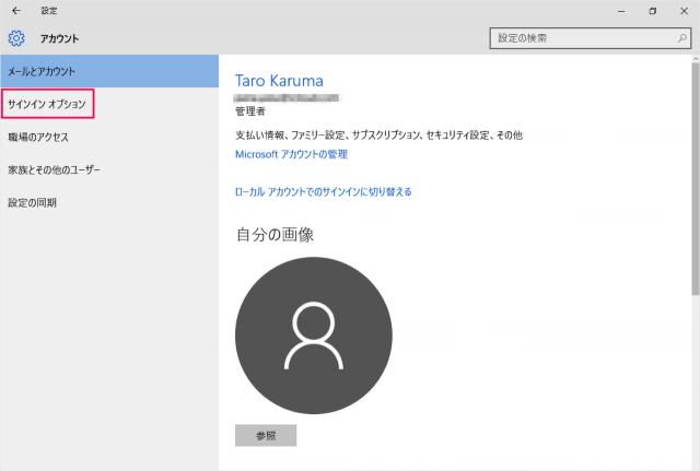 windows-10-change-microsoft-account-password-03
