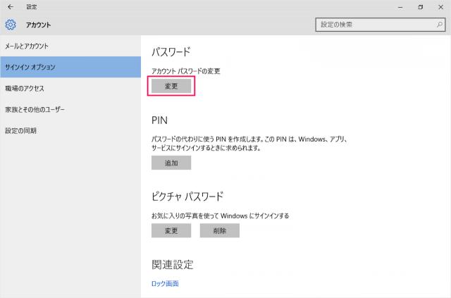 windows-10-change-microsoft-account-password-04