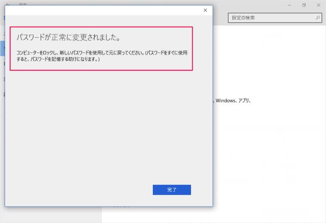 windows-10-change-microsoft-account-password-09