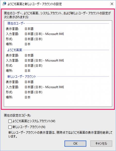 windows-10-copy-new-users-welcome-screen-09