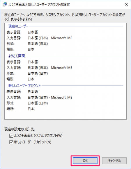 windows-10-copy-new-users-welcome-screen-11