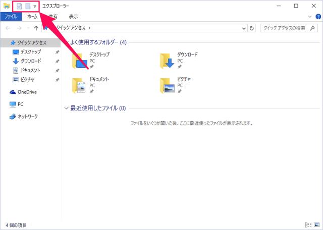 windows-10-customize-quick-access-toolbar-01